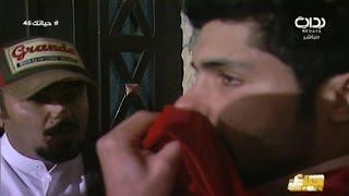 انهيار أحمد سعود من ظلم أبو علي وهوشات المتسابقين بعد مطالبات متكررة لأبو كاتم | #حياتك45