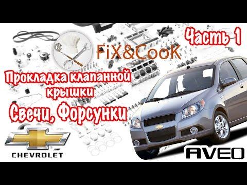 Chevrolet Aveo - Ремонт. Часть 1 - Прокладка клапанной крышки, форсунки, свечи.