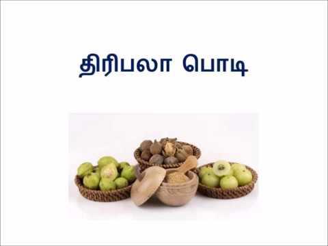 திரிபலா பயன்கள் Triphala benefits in Tamil triphala churna