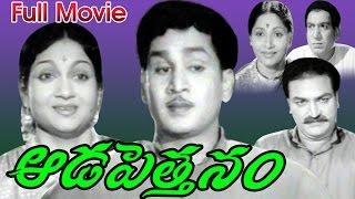 getlinkyoutube.com-Aada Pettanam Full Length Telugu Movie || Nageswararao, Anajali Devi || Ganesh Videos - DVD Rip..
