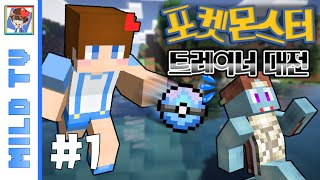 getlinkyoutube.com-이상해꽃이 쫓아온다!! [포켓몬스터 #1편] 서바이벌컨텐츠 마인크래프트 Minecraft - [마일드]