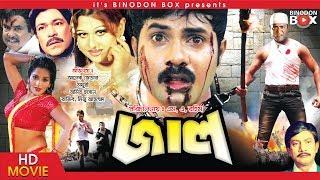 Jaal - জাল | Alexander Bo | Moyuri | Amit Hasan | Poly | Bangla Movie width=