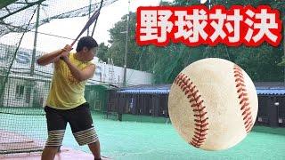 getlinkyoutube.com-【野球】罰ゲーム付きバッティングバトルが楽しい!!