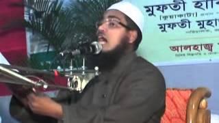 getlinkyoutube.com-সূরা কাওসারের তাফসীর by mufti habibur rahman misbah [kuakata]