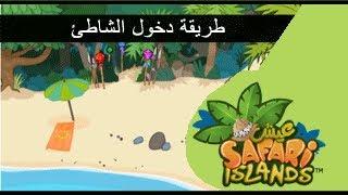 getlinkyoutube.com-طريقة دخول الشاطئ في جزر عيش سفاري ᴴᴰ