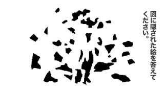 getlinkyoutube.com-【脳テスト】正解した人は天才気質で芸術センスがあるらしいです