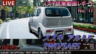 getlinkyoutube.com-【HD】スズキ 2015新型アルト AGS(オートギアシフト) 試乗インプレッション