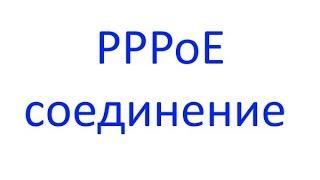 Как настроить PPPoE соединение на роутере