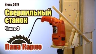 getlinkyoutube.com-Сверлильный станок из дрели своими руками. Часть 3 | Homemade Drill Press