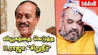 வியூகத்தை கெடுத்த H.ராஜா 'சிறுநீர்'... Amit Shah Chennai Visit | H.Raja Translation | BJP | AIADMK