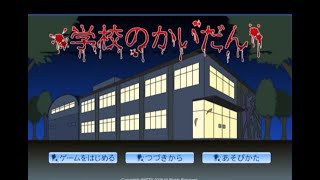 getlinkyoutube.com-【ホラー系脱出ゲーム】ビビりが学校のかいだんを実況プレイpart1