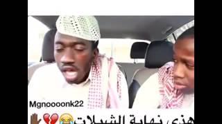 getlinkyoutube.com-نهاية ادمان الشيلات حسبي على الي رماني هههه