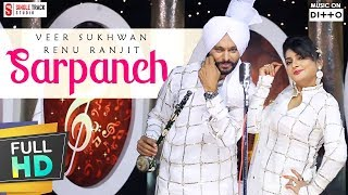 Sarpanch | ਸਰਪੰਚ | Veer Sukhwant & Renu Ranjit | Official Song | Latest New Punjabi Songs 2017