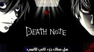 getlinkyoutube.com-انمي ديث نوت Death Note الجزء الثاني !!