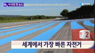 getlinkyoutube.com-자전거와 페라리 F430의 대결…승자는? / YTN