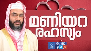 getlinkyoutube.com-മണിയറ രഹസ്യം (PART3)-ep aboo bakker al qasimi new