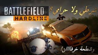 Battlefield Hardline Beta | !باتل فيلد هارد لاين - شرطي ولا حرامي؟ وشطحات خرفااان