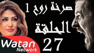 getlinkyoutube.com-مسلسل صرخة روح 1 ـ الحلقة 27 السابعة والعشرون كاملة ـ حب محرم 1 HD