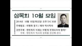 getlinkyoutube.com-10월 삼목회 -이병화