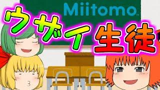 getlinkyoutube.com-【ゆっくり実況】学校にいるウザイ生徒。ゆっくりとトモダチを作ろう!