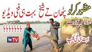 Manzor Kirlo Airpor Pathan Tey Shikh Very Funy You TV Kirlo