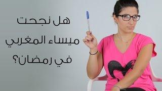 هل نجحت ميساء المغربي في رمضان I مع حنين