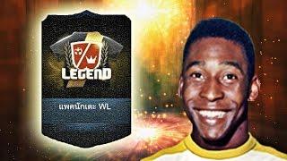 getlinkyoutube.com-FIFA Online 3 Part 64 เปิดการ์ดตำนาน WORLD LEGEND โคตรตื่นเต้นน!!  By Mezarans