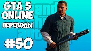 getlinkyoutube.com-GTA 5 Смешные моменты 50 - Лучшее. Часть 1