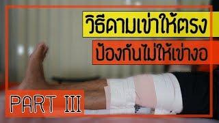 [คลิป 84] วิธีดามเข่าให้ตรง ป้องกันเข่างอหลังผ่าตัด (PART 3)