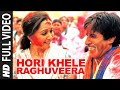 Hori Khele Raghuveera Full Song Video