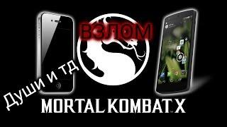 getlinkyoutube.com-Взлом Mortal Kombat X на iOS и Android типо ЛАЙФХАК