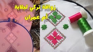 الطرز باليد -التركي لجلابة او قفطان للمبتدئين -ام عمران -tarz torki