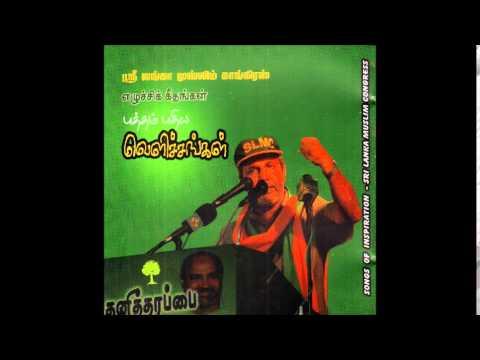 புத்தம் புதிய வெளிச்சங்கள் (Sri Lanka Muslim Congress) 9 - கட்சிக் கீதம்