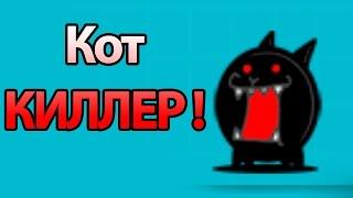 getlinkyoutube.com-Кот КИЛЛЕР ! ( Battle Cats )