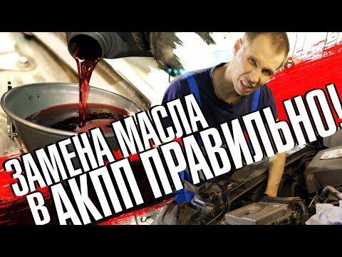 ПРАВИЛЬНАЯ замена масла в АКПП Вольво своими руками TF-80 самая популярный автомат Вольво