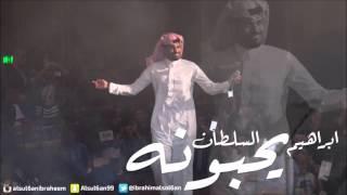 getlinkyoutube.com-ابراهيم السلطان - يحبونه (النسخة الأصلية) حصريا | 2015