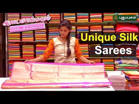 Unique Silk Sarees  | ஆடையலங்காரம் For Fashion | 26/04/2017
