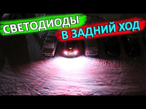Яркие светодиоды w16w с Алиэкспресс