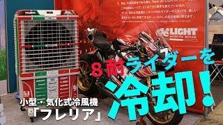 8耐ライダーを効率よく冷却!バイク業界注目の小型気化式冷風機!