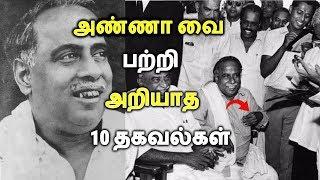 CN Annadurai wiki: speech, death, life history in Tamil வாழ்க்கை வரலாறு