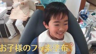 湯本・泉・内郷で子供の虫歯(むし歯)予防なら にいつま歯科<フッ素塗布1>