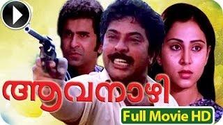 getlinkyoutube.com-Malayalam Full Movie - Aavanazhi - Full Length Movie