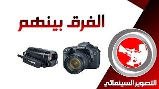 getlinkyoutube.com-3 - التصوير السينمائي | الفرق بين الكاميرا الإحترافية و الشخصية في تصوير الفيديو و الأفلام