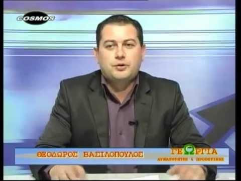 TV Cosmos - ΓΕΩΡΓΙΑ ΔΥΝΑΤΟΤΗΤΕΣ &  ΠΡΟΟΠΤΙΚΕΣ -  ΥΔΡΟΠΟΝΙΑ