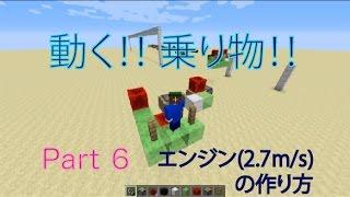 getlinkyoutube.com-【Minecraft】動くマイクラマシン Part 6(エンジン2.7 m/s)【ゆっくり実況】
