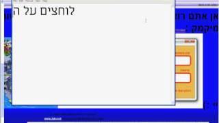 getlinkyoutube.com-איך להוריד תוכנת מנוי למיקמק בחינם