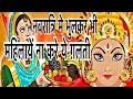 नवरात्रि मे भुलकर भी महिलायें ना करे ये Navratri special