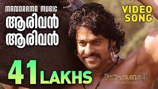 Aarivan Aarivan - Full song from Baahubali in Malayalam width=