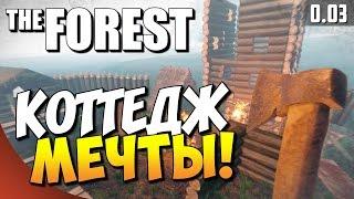 getlinkyoutube.com-The Forest - Коттедж мечты! #12