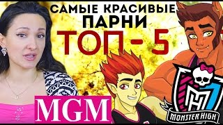 getlinkyoutube.com-[ТОП-5] Самые Красивые парни Школы Монстров! Ваш рейтинг! TOP Five Guys of Monster High ★MGM★
